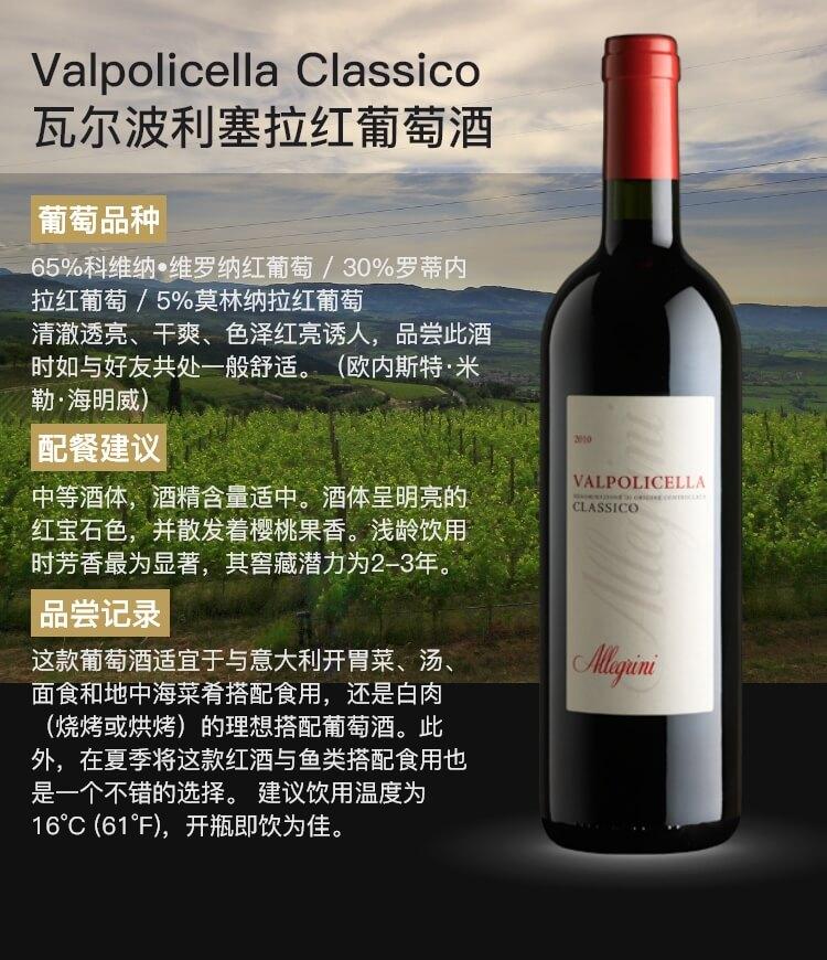 瓦尔波利塞拉红葡萄酒