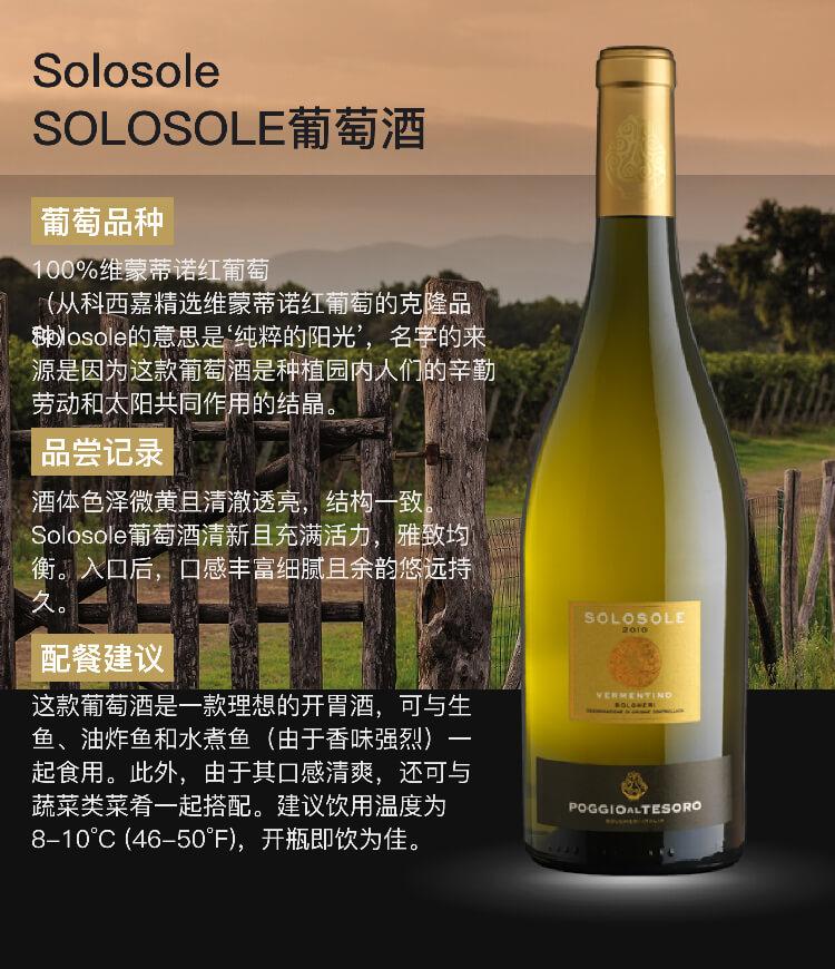 SOLOSOLE葡萄酒