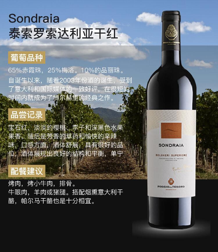 泰索罗索达利亚干红葡萄酒