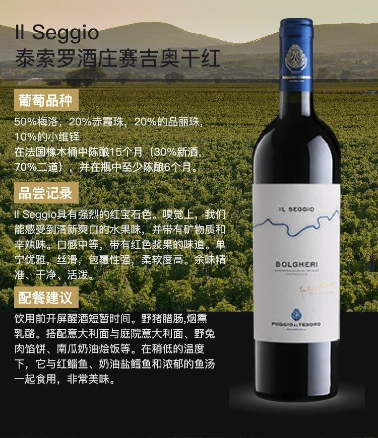 泰索罗酒庄赛吉奥干红葡萄酒