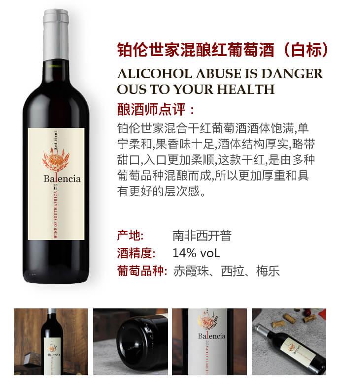 铂伦世家白标混酿红葡萄酒