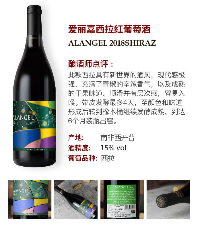 爱丽嘉西拉红葡萄酒