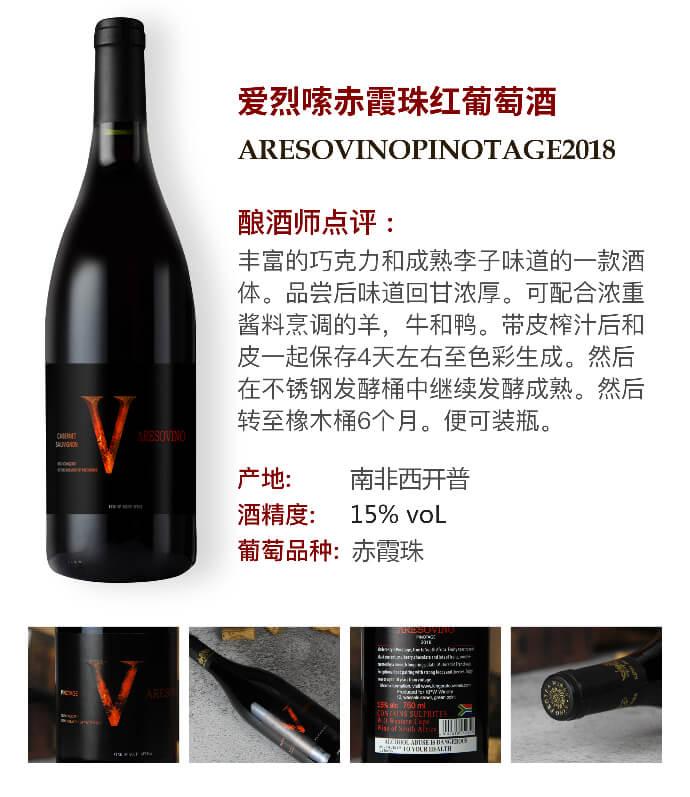 爱烈嗦赤霞珠红葡萄酒
