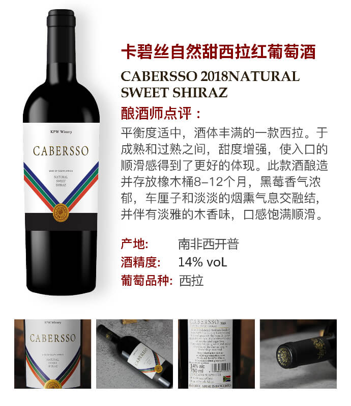卡碧丝自然甜西拉红葡萄酒