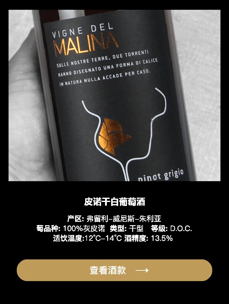 皮诺干白葡萄酒