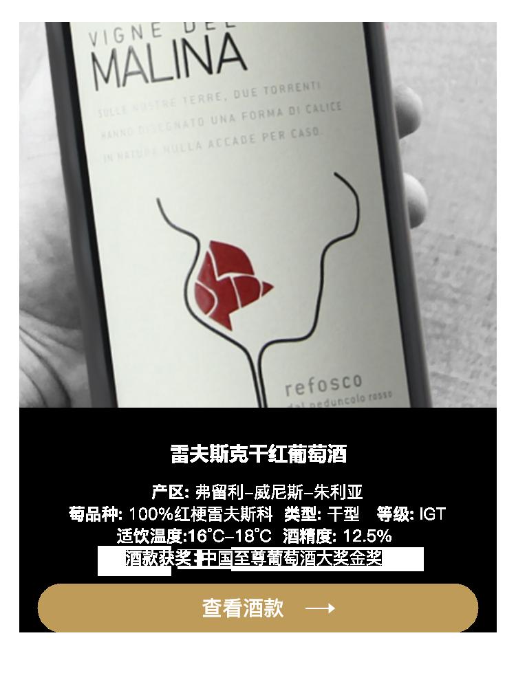 雷夫斯克干红葡萄酒