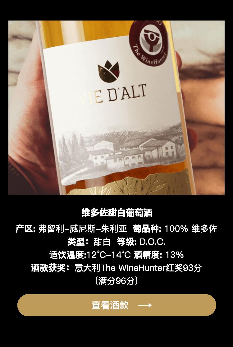 维多佐甜白葡萄酒