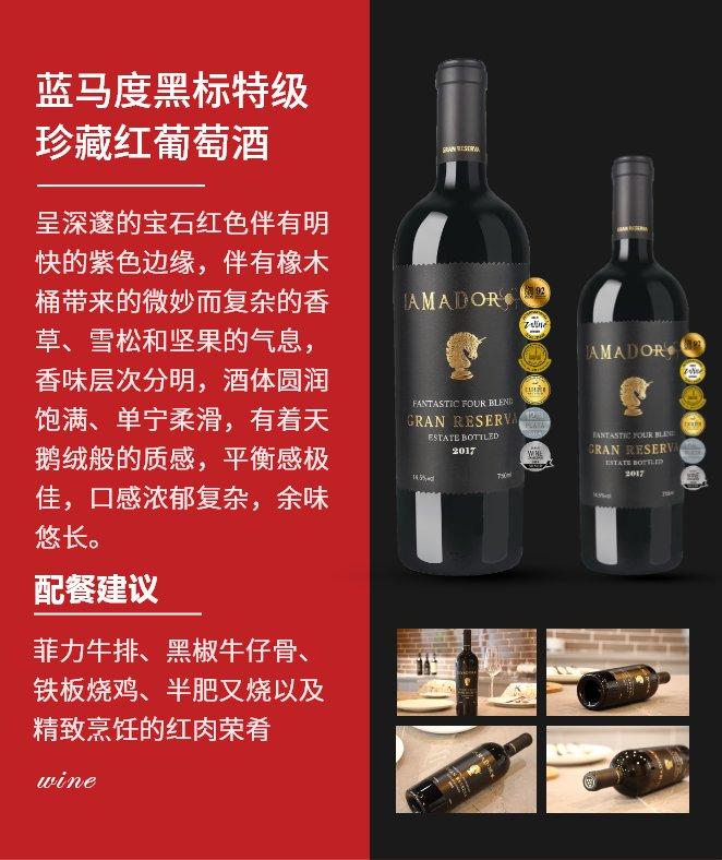 蓝马度黑标特级 珍藏红葡萄酒