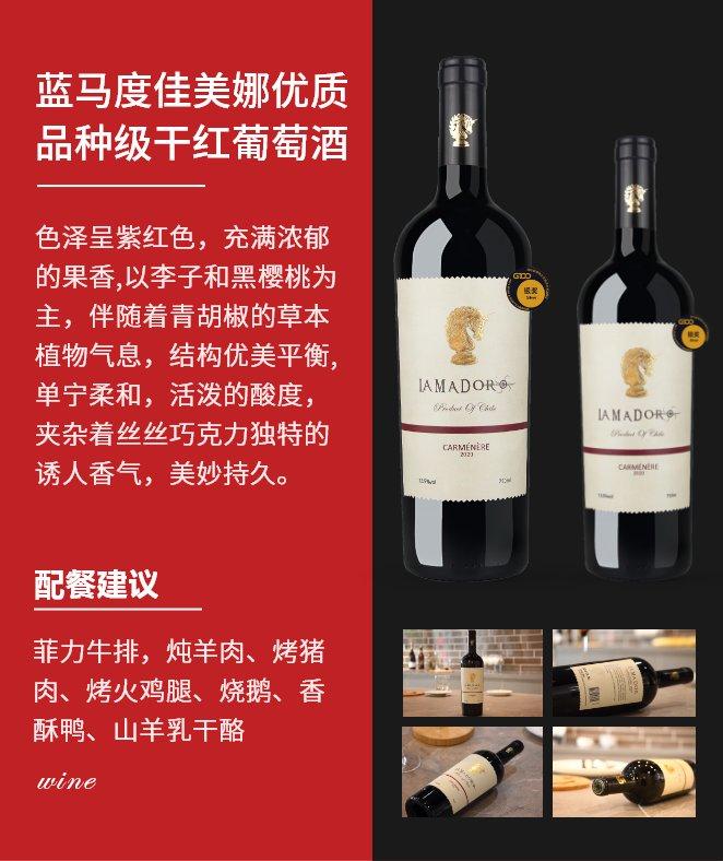 蓝马度佳美娜 优质品种级干红葡萄酒