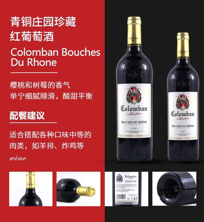 青铜庄园 珍藏红葡萄酒