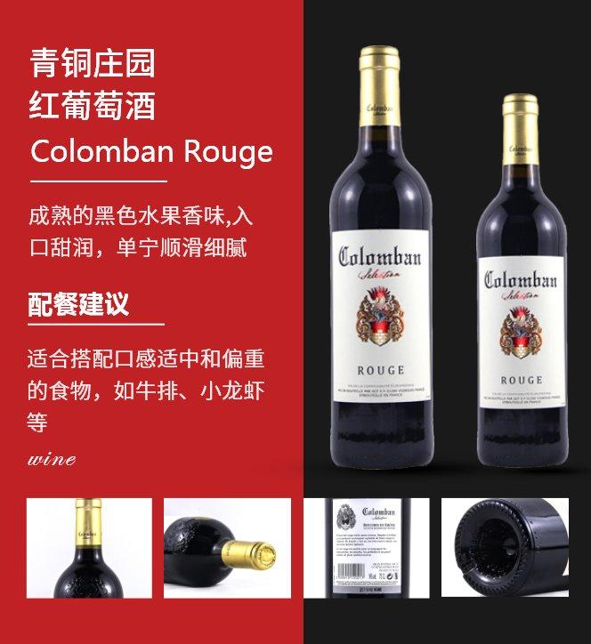 青铜庄园 红葡萄酒