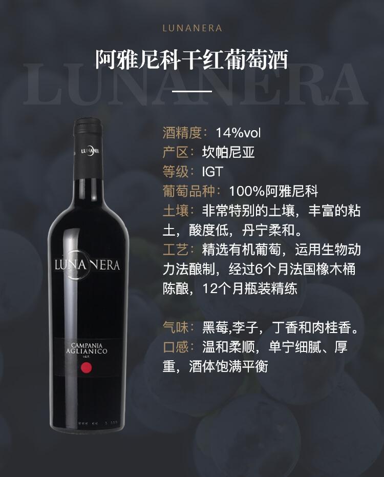 阿雅尼科干红葡萄酒