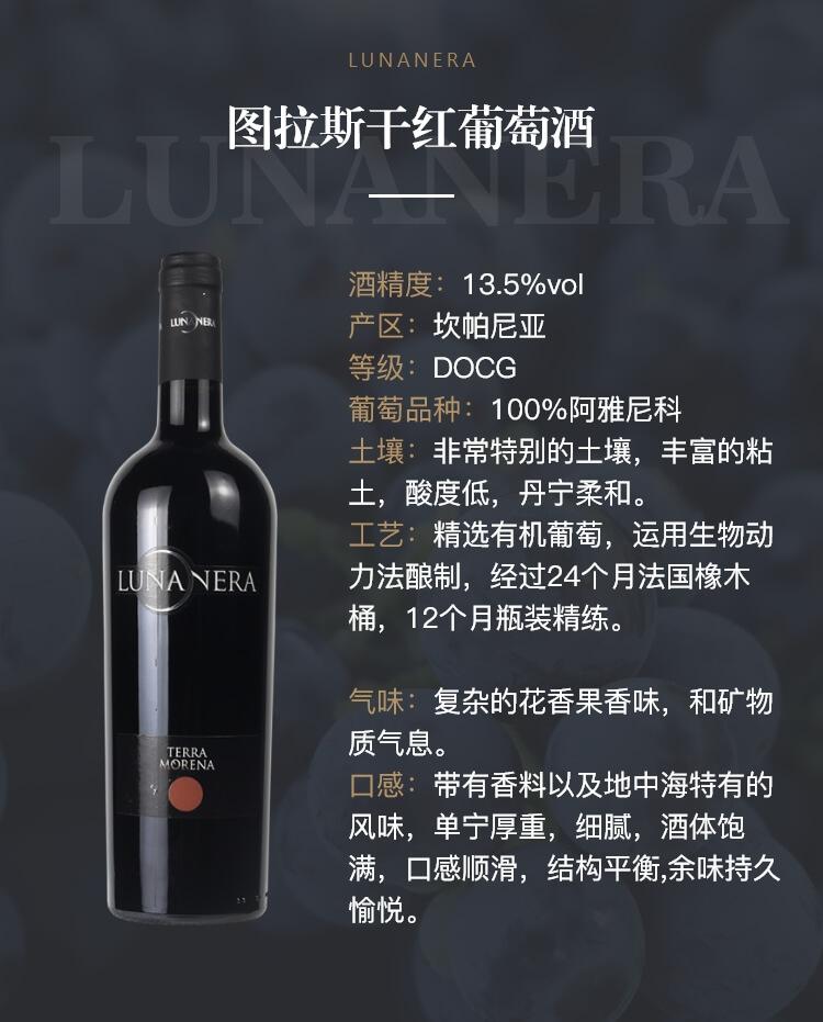 图拉斯干红葡萄酒
