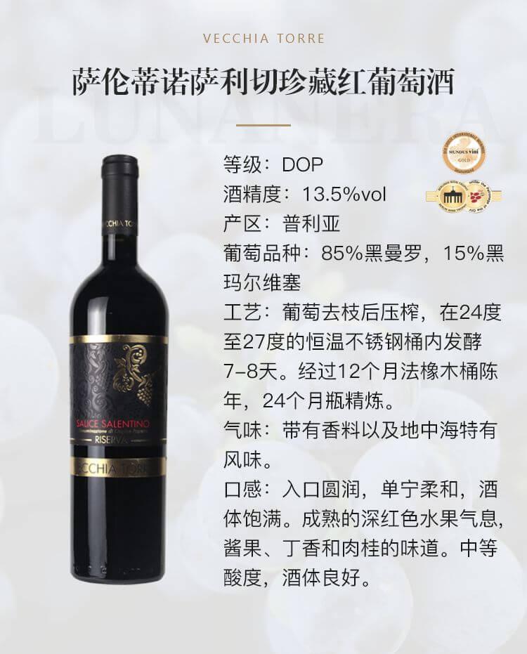 萨伦蒂诺萨利切珍藏红葡萄酒