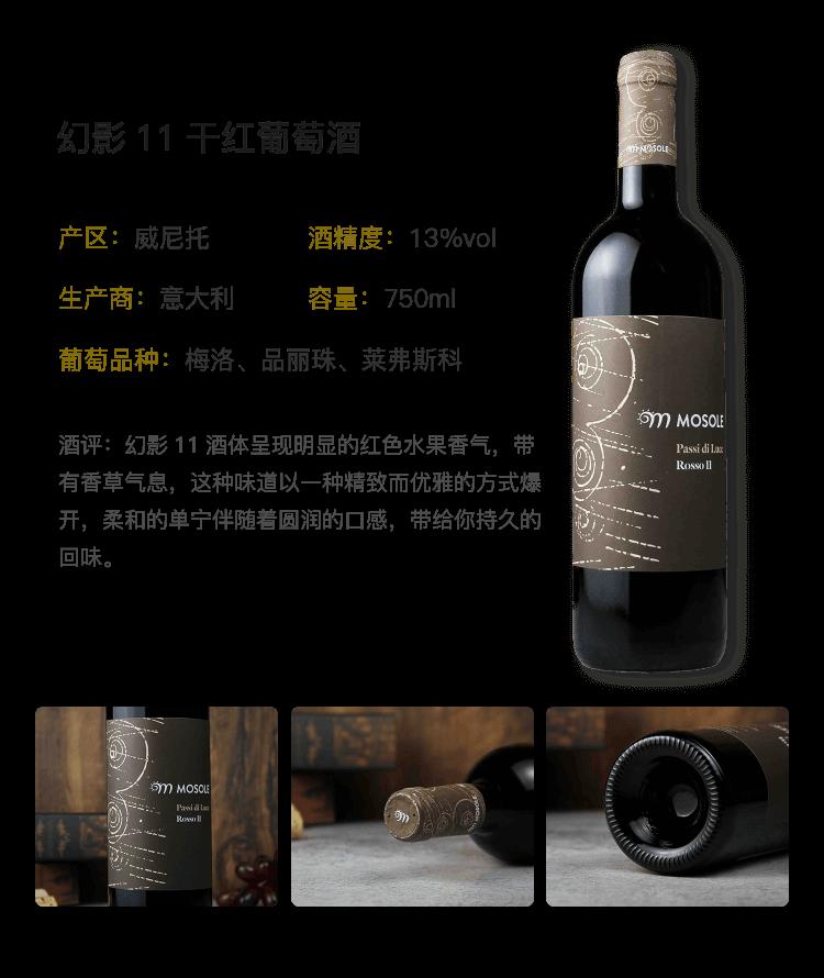 幻影11 干红葡萄酒