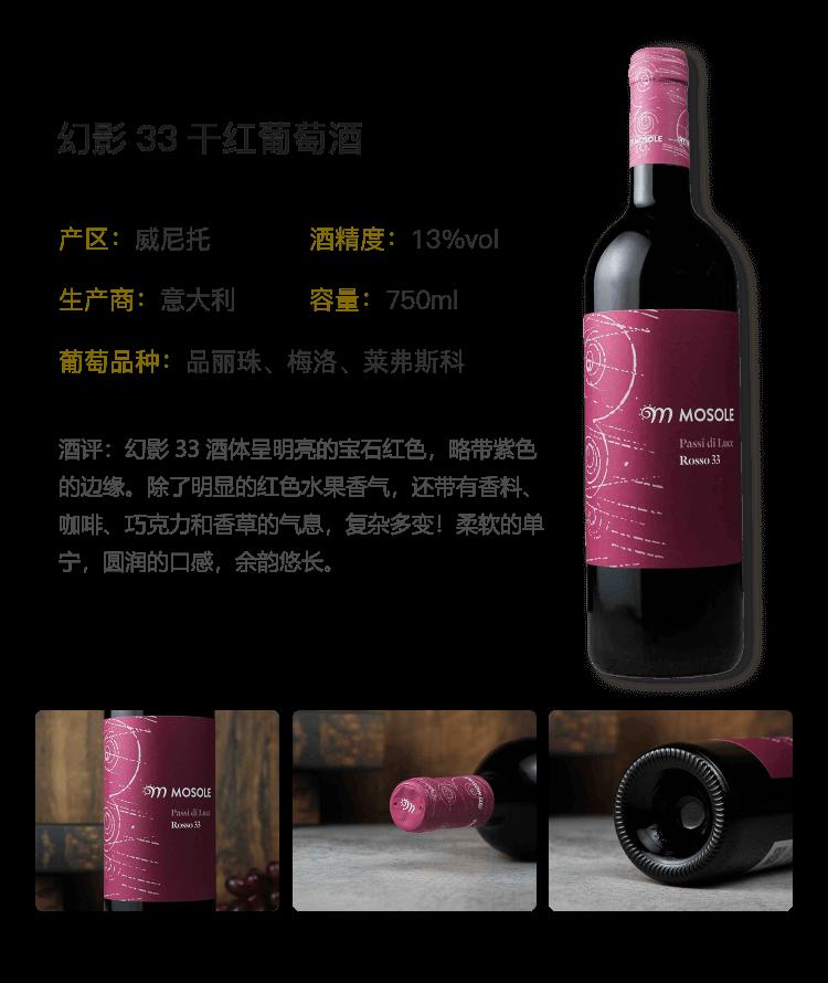 幻影33 干红葡萄酒