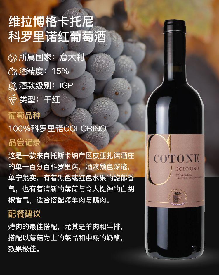 维拉博格卡托尼科罗里诺红葡萄酒