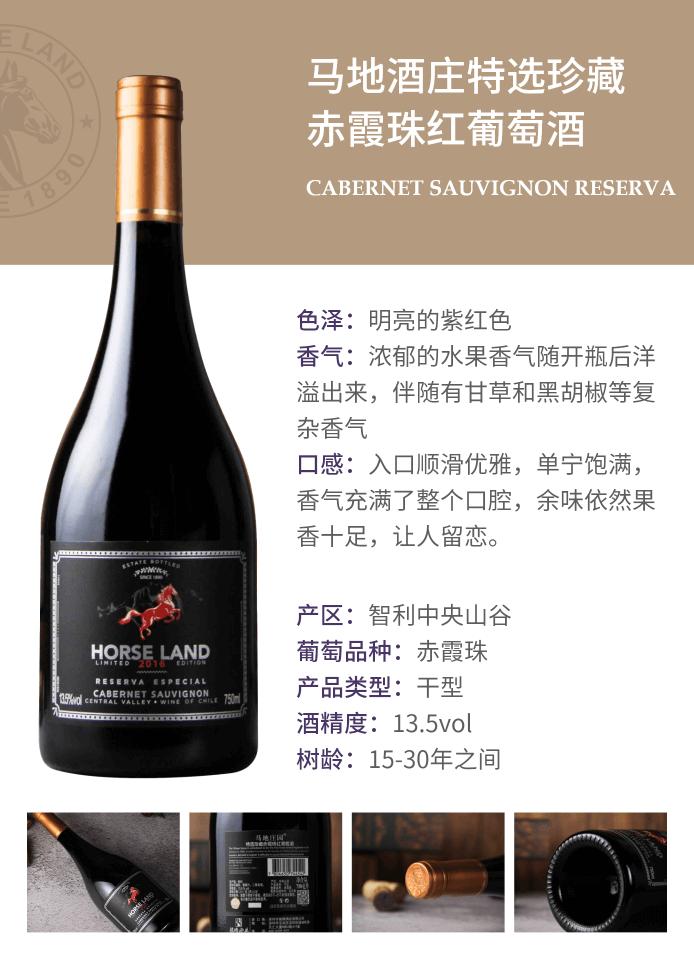 马地酒庄特选珍藏 赤霞珠红葡萄酒