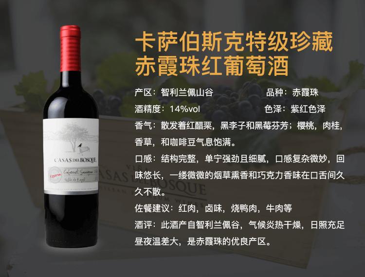 卡萨伯斯克珍藏赤霞珠红葡萄酒