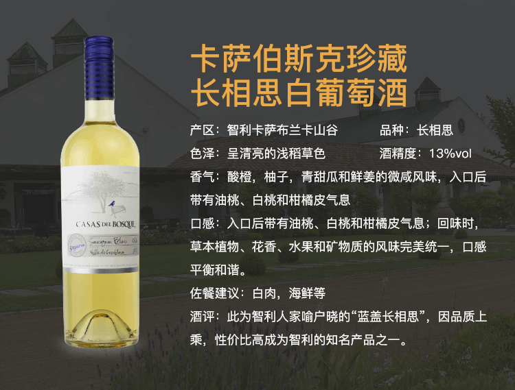 卡萨伯斯克珍藏长相思白葡萄酒