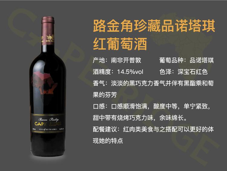 路金角珍藏品诺塔琪红葡萄酒