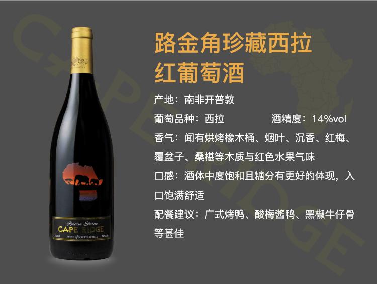 路金角珍藏西拉红葡萄酒