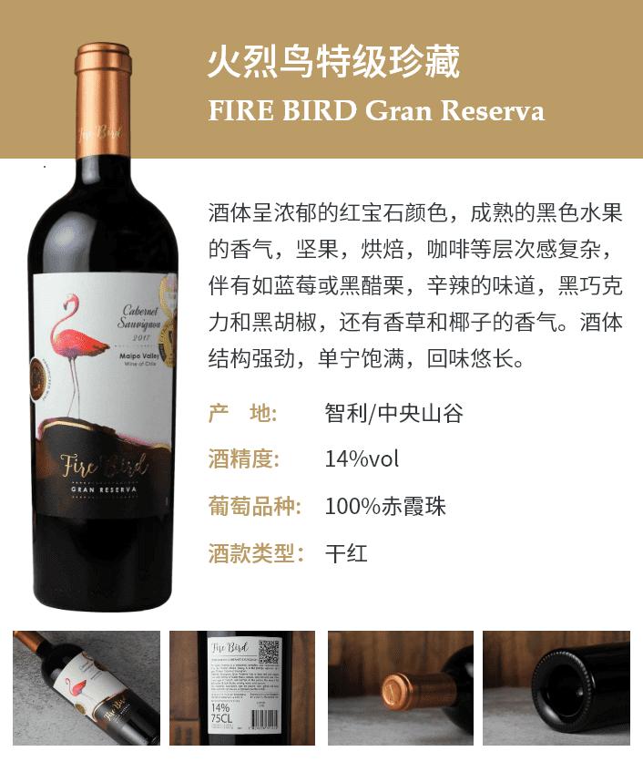 火烈鸟酒庄系列