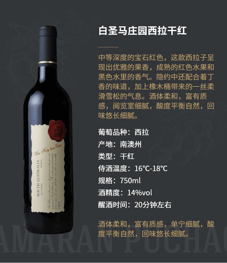圣马酒庄系列