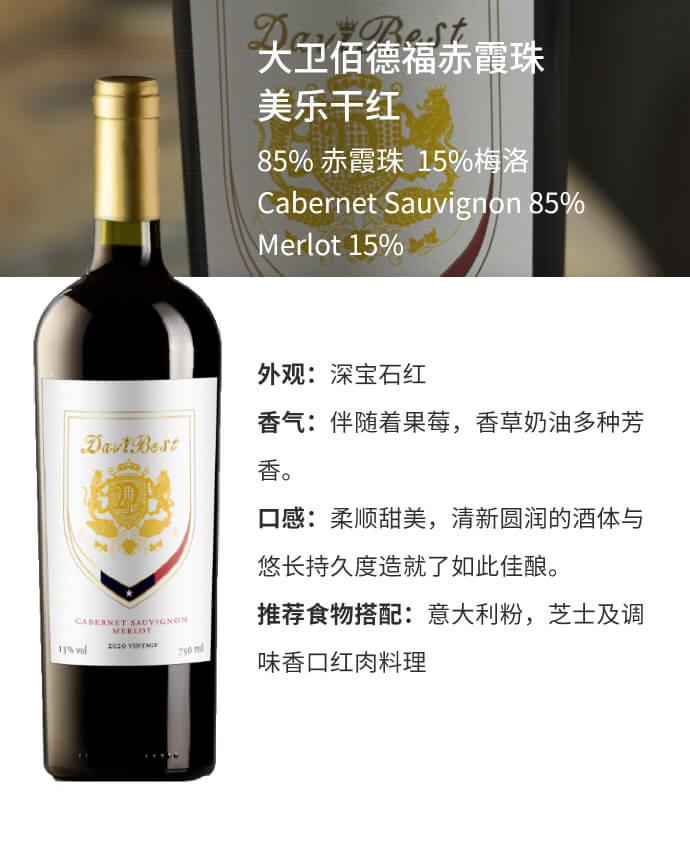 大卫佰德福赤霞珠美乐干红葡萄酒