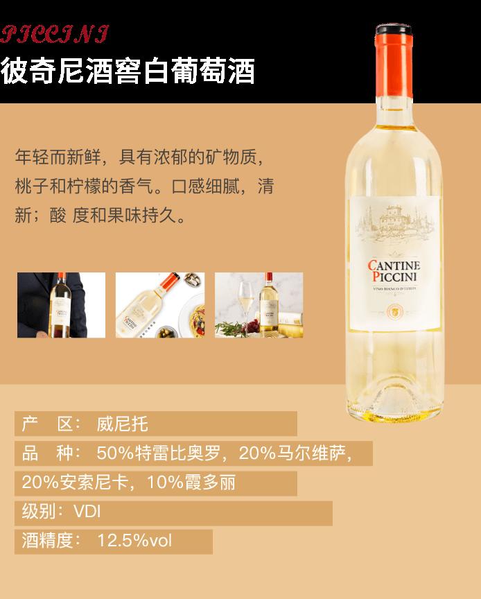 彼奇尼酒窖白葡萄酒