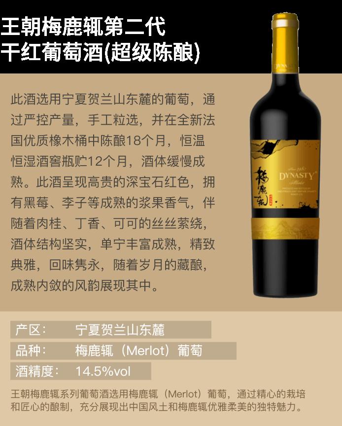 王朝梅鹿辄第二代干红葡萄酒(超级陈酿)
