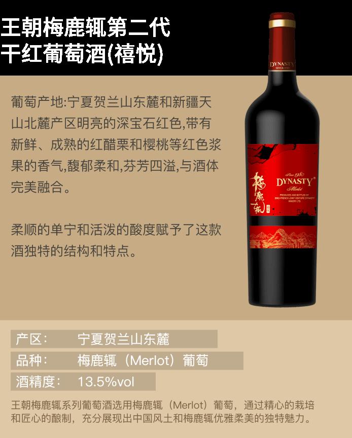 王朝梅鹿辄第二代干红葡萄酒(禧悦)