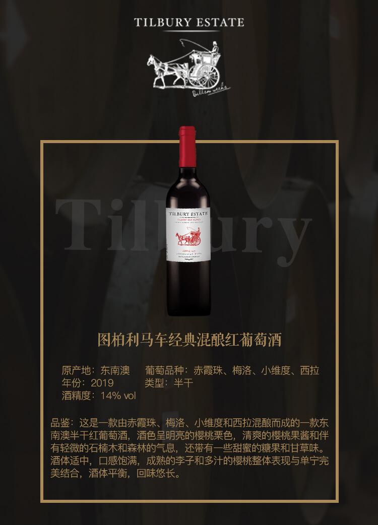 图柏利马车经典混酿红葡萄酒