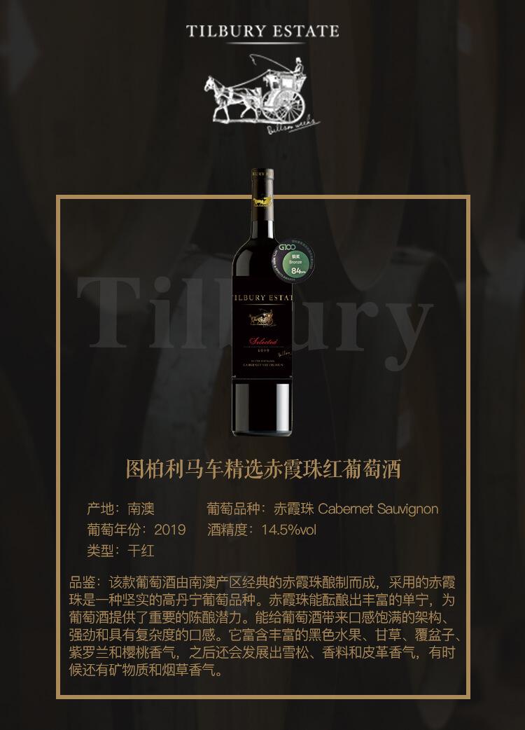 图柏利马车精选赤霞珠红葡萄酒