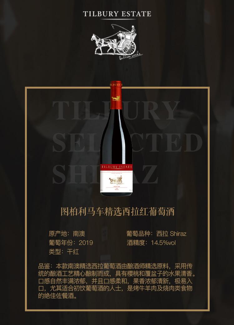图柏利马车精选西拉红葡萄酒