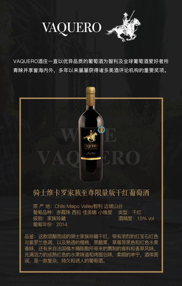 骑士维卡罗家族珍藏干红葡萄酒