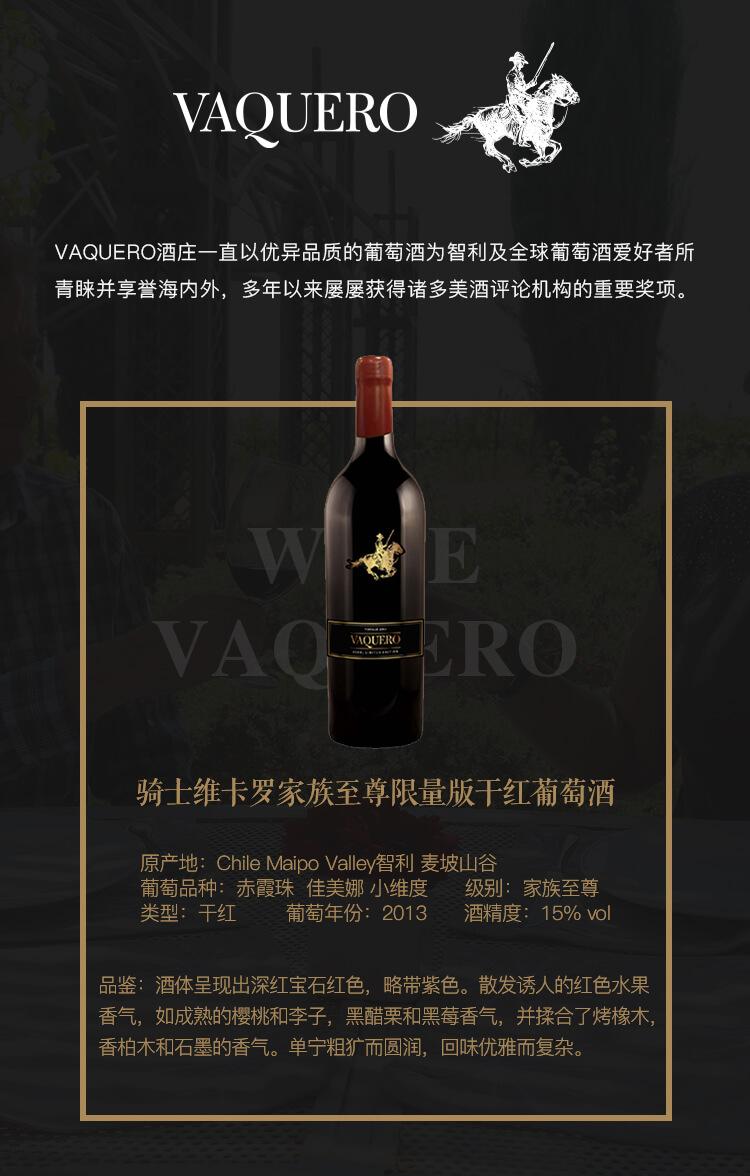 骑士维卡罗家族至尊限量版干红葡萄酒