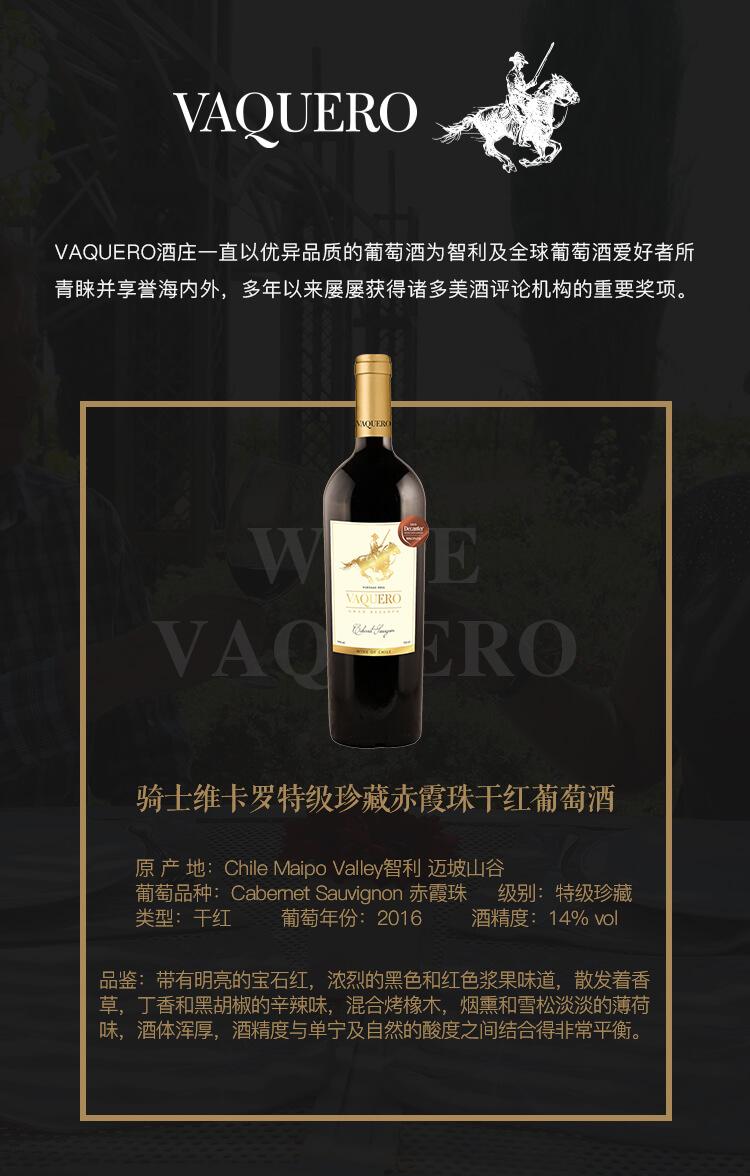 骑士维卡罗特级珍藏赤霞珠干红葡萄酒