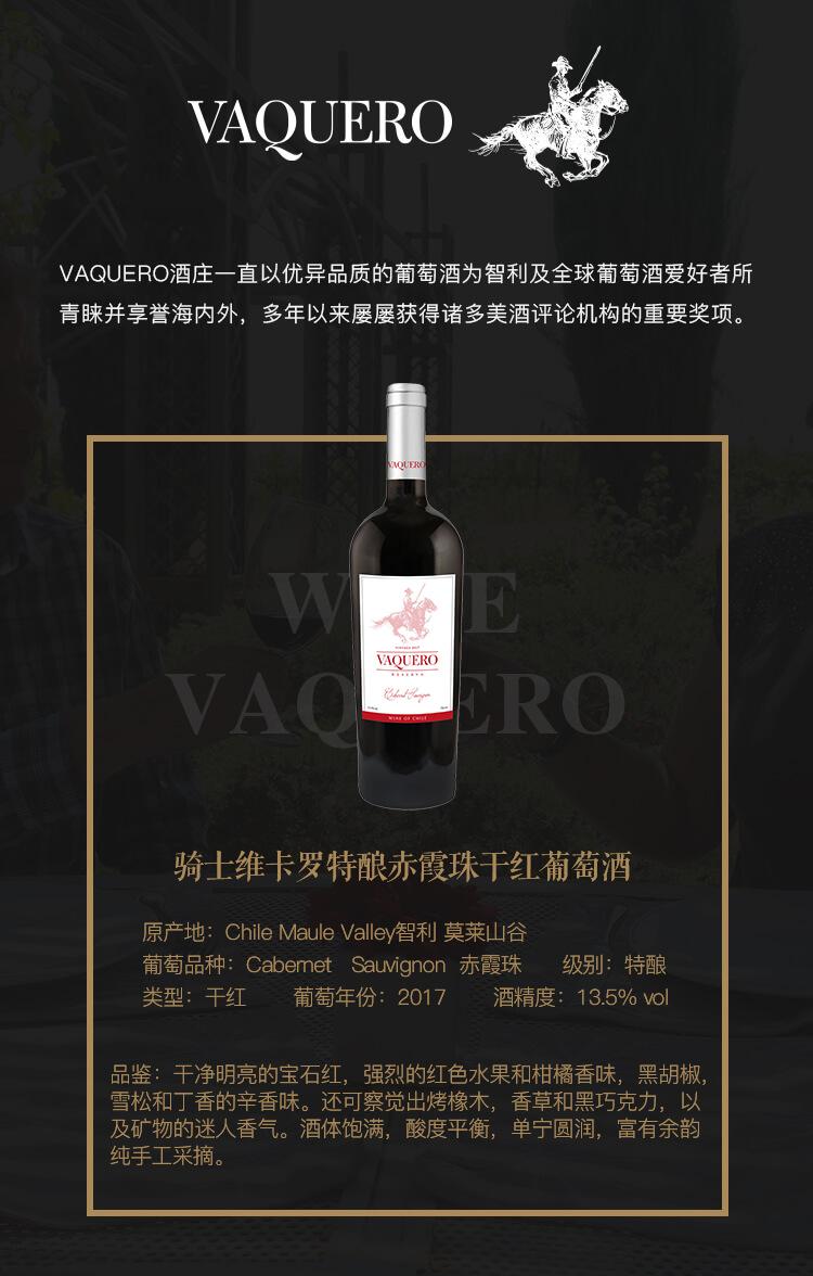 骑士维卡罗特酿赤霞珠干红葡萄酒