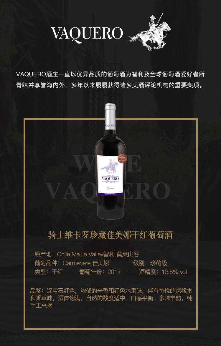 骑士维卡罗珍藏佳美娜干红葡萄酒