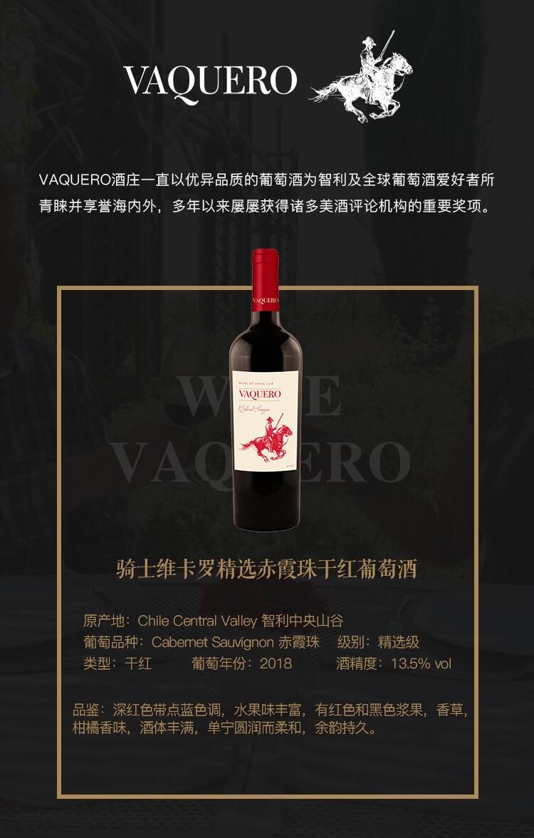 骑士维卡罗精选赤霞珠干红葡萄酒