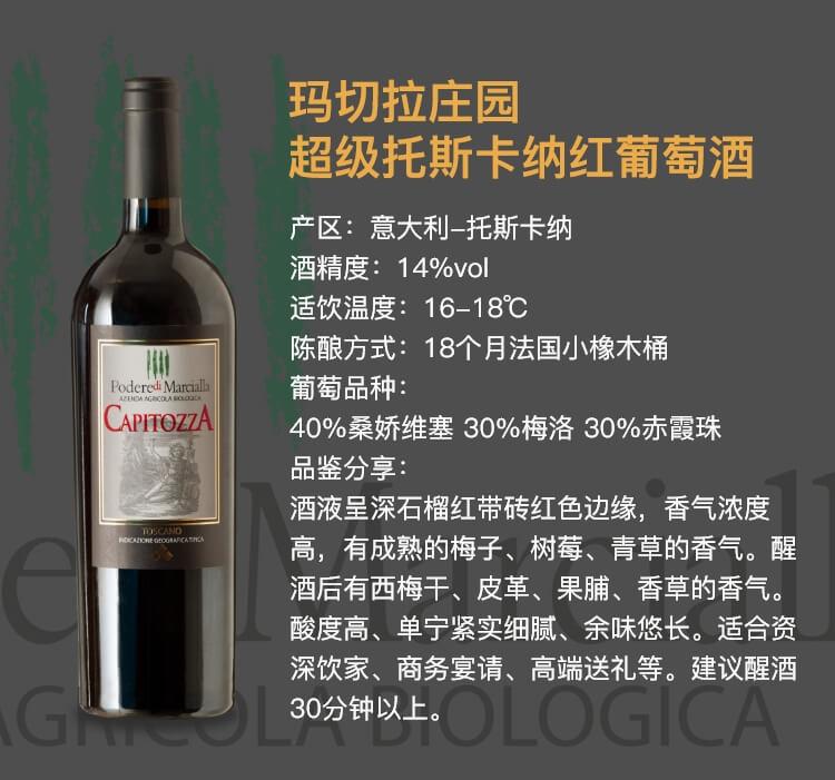 超级托斯卡纳红葡萄酒