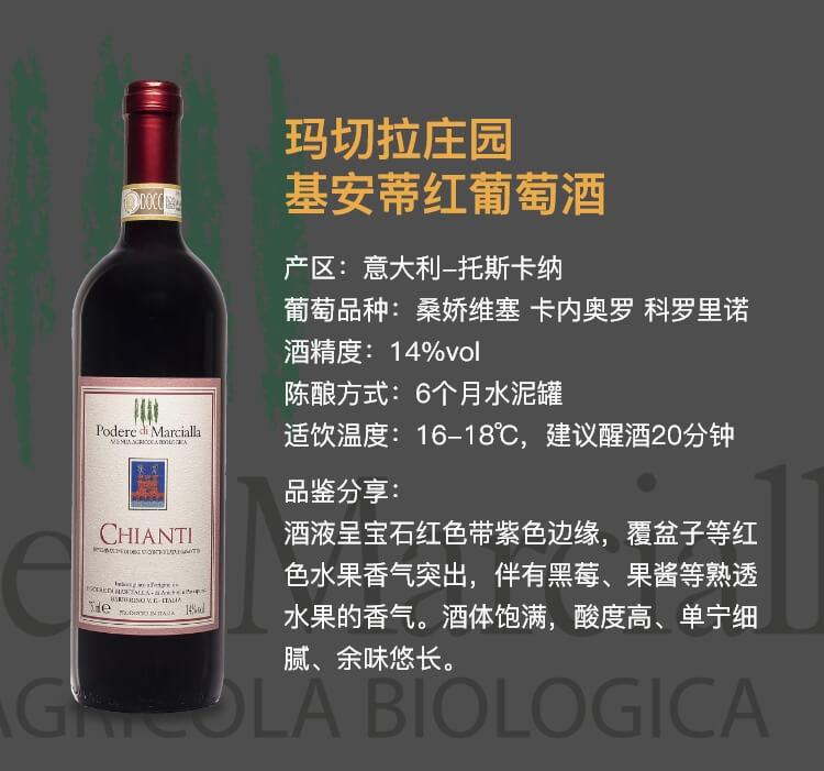 基安蒂红葡萄酒