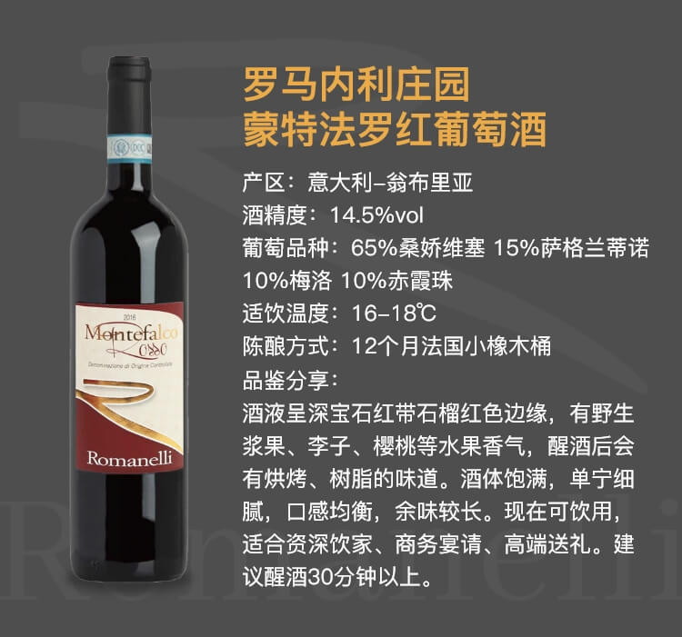 罗马内利庄园蒙特法罗红葡萄酒