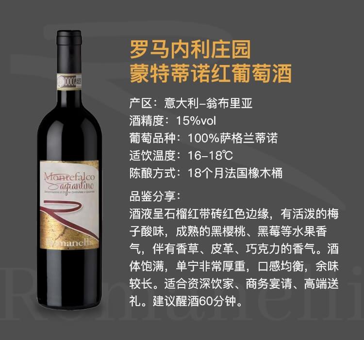罗马内利庄园蒙特蒂诺红葡萄酒