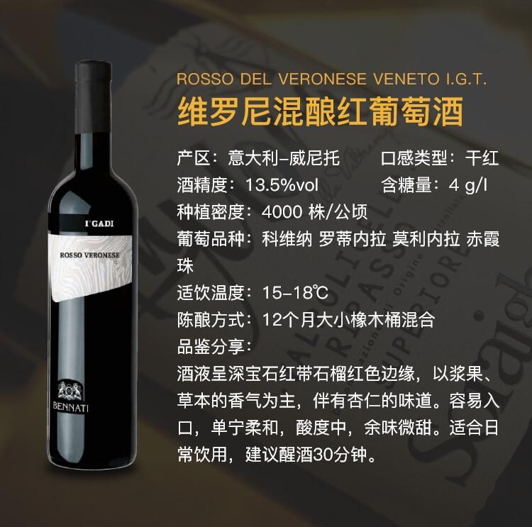 维罗尼混酿红葡萄酒