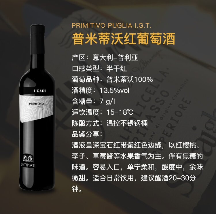普米蒂沃红葡萄酒