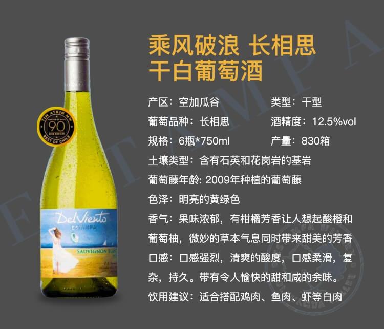 乘风破浪长相思干白葡萄酒