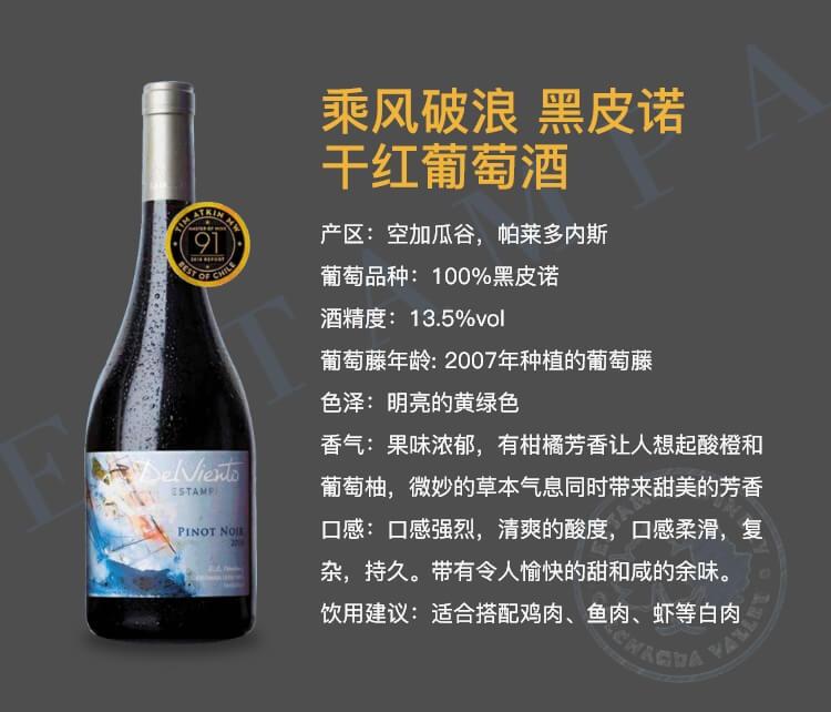 乘风破浪黑皮诺干红葡萄酒