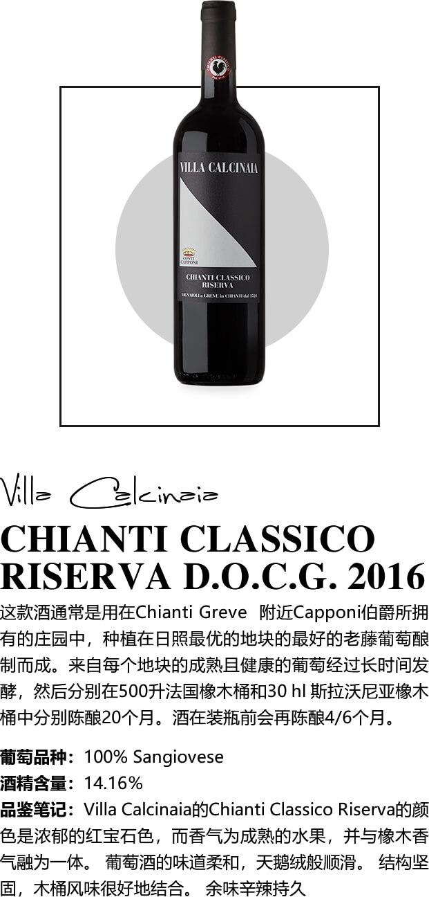 CHIANTI CLASSICO RISERVA 2016